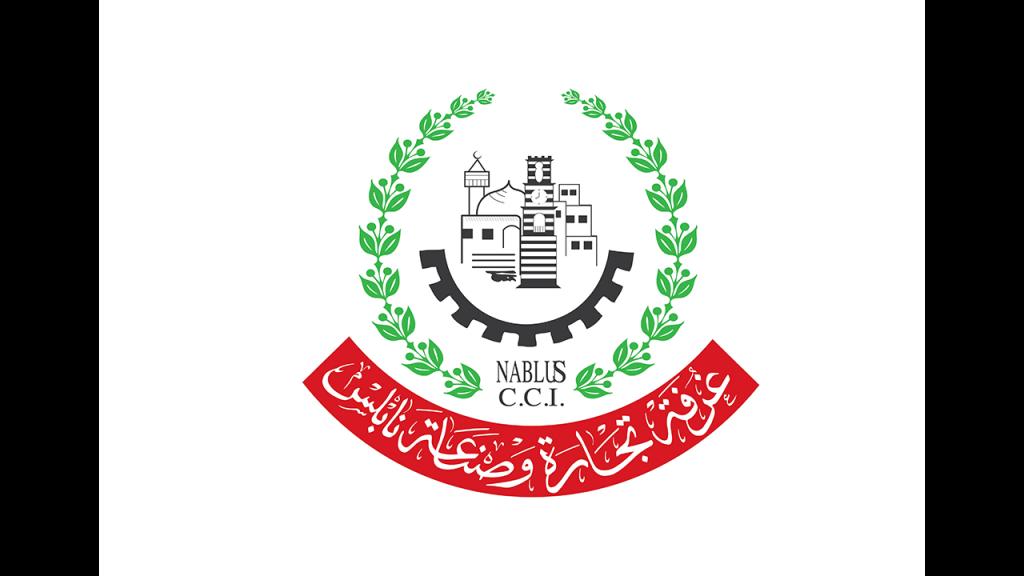 Nablus Chamber Commerce