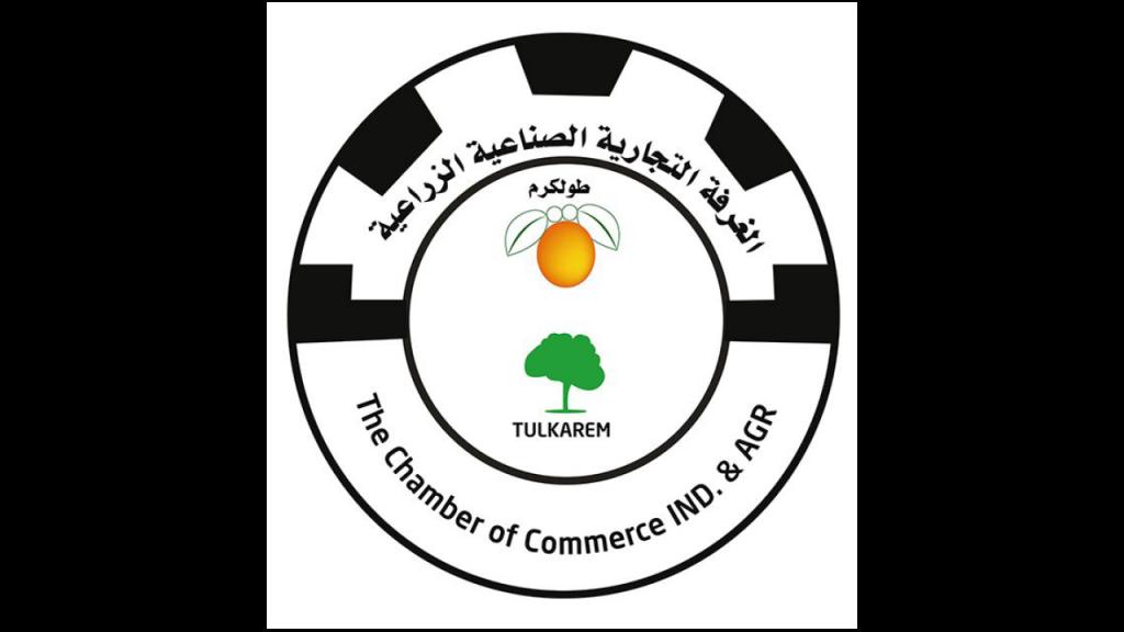 Tulkarem chamber of commerce