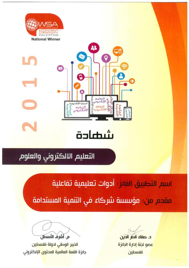 Digital learning and science